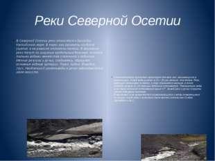 Реки Северной Осетии В Северной Осетии реки относятся к бассейну Каспийского