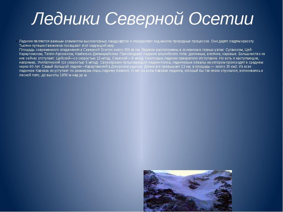 Ледники Северной Осетии Ледники являются важным элементом высокогорных ландша...
