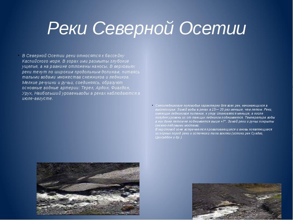 Реки Северной Осетии В Северной Осетии реки относятся к бассейну Каспийского...