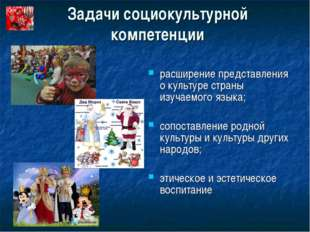 Задачи социокультурной компетенции расширение представления о культуре страны