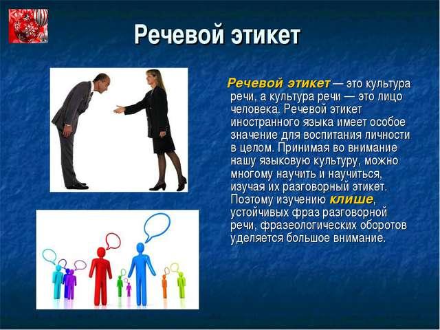 Речевой этикет Речевой этикет — это культура речи, а культура речи — это лицо...
