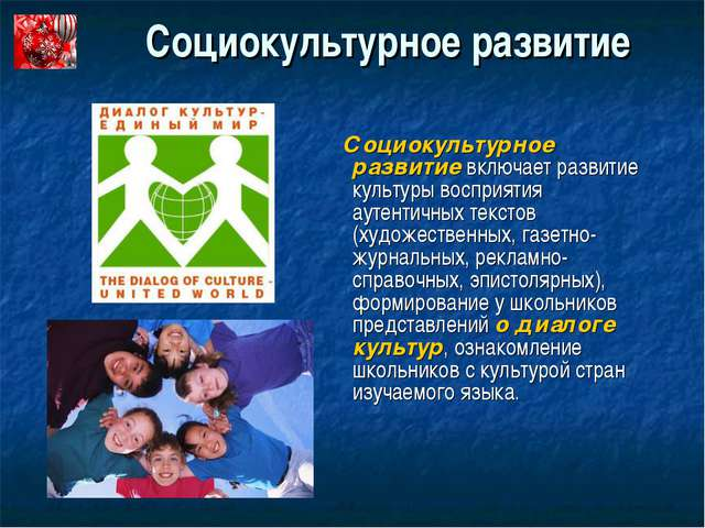 Социокультурное развитие Социокультурное развитие включает развитие культуры...