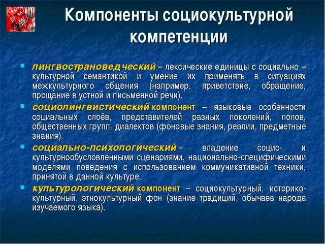Компоненты социокультурной компетенции лингвострановедческий– лексические ед...