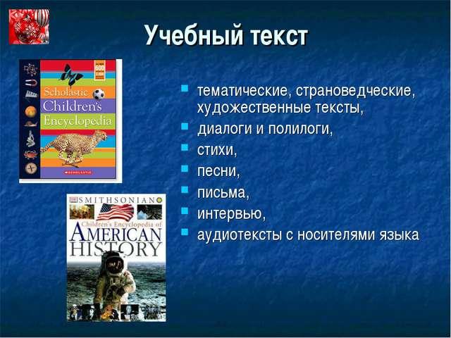 Учебный текст тематические, страноведческие, художественные тексты, диалоги и...