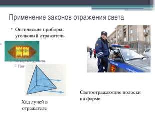 Применение законов отражения света Оптические приборы: уголковый отражатель Х
