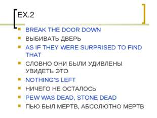 EX.2 BREAK THE DOOR DOWN ВЫБИВАТЬ ДВЕРЬ AS IF THEY WERE SURPRISED TO FIND THA