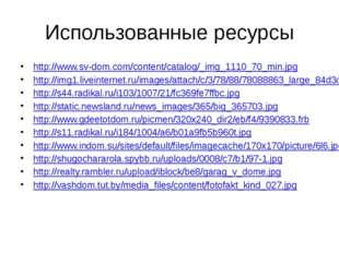 Использованные ресурсы http://www.sv-dom.com/content/catalog/_img_1110_70_min