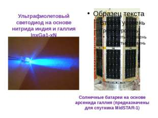 Солнечные батареи на основе арсенида галлия (предназначены для спутника MidST