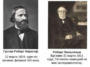 Густав Роберт Кирхгоф 12 марта1824,один из великих физиковXIX века. Робер