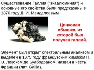 """Существование Галлия (""""экаалюминия"""") и основные его свойства были предсказаны"""