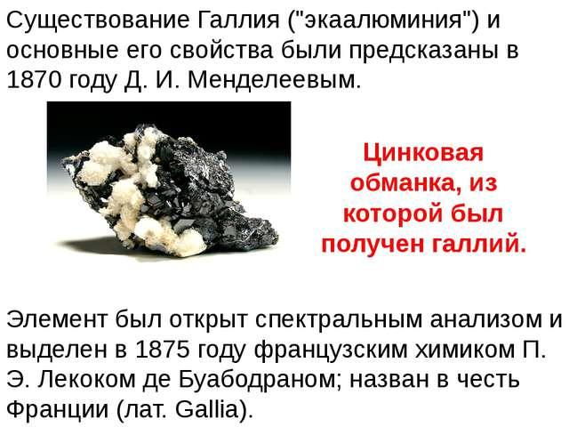 """Существование Галлия (""""экаалюминия"""") и основные его свойства были предсказаны..."""
