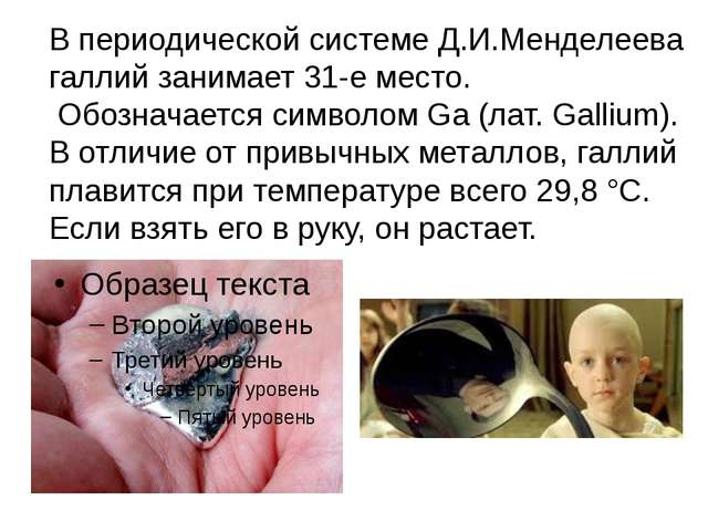 В периодической системе Д.И.Менделеева галлий занимает 31-е место. Обозначает...