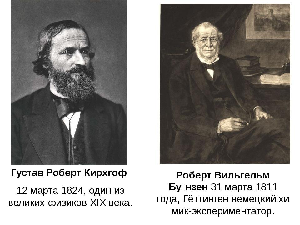 Густав Роберт Кирхгоф 12 марта1824,один из великих физиковXIX века. Робер...