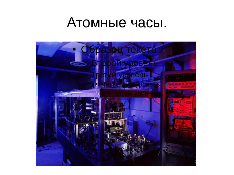 Атомные часы.