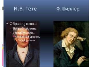 И.В.Гёте Ф.Шиллер