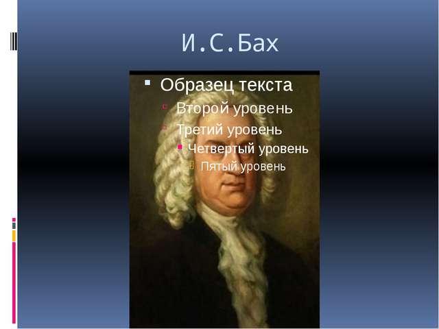 И.С.Бах
