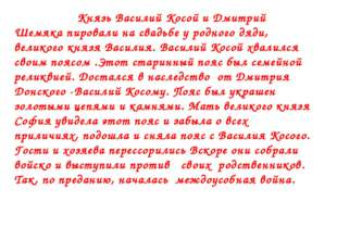 Князь Василий Косой и Дмитрий Шемяка пировали на свадьбе у родного дяди, вел