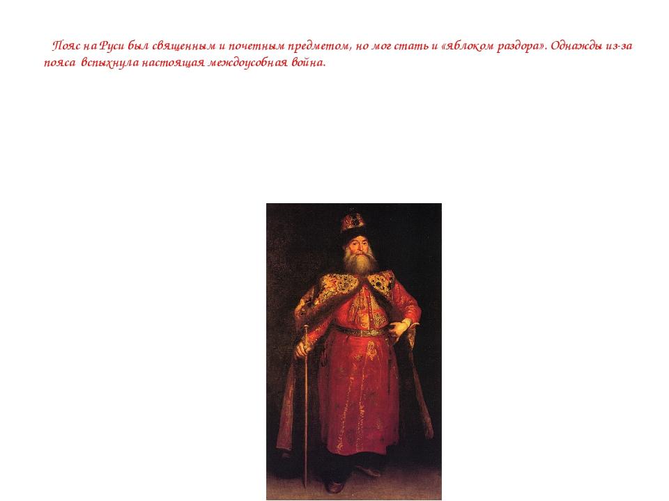 Пояс на Руси был священным и почетным предметом, но мог стать и «яблоком раз...