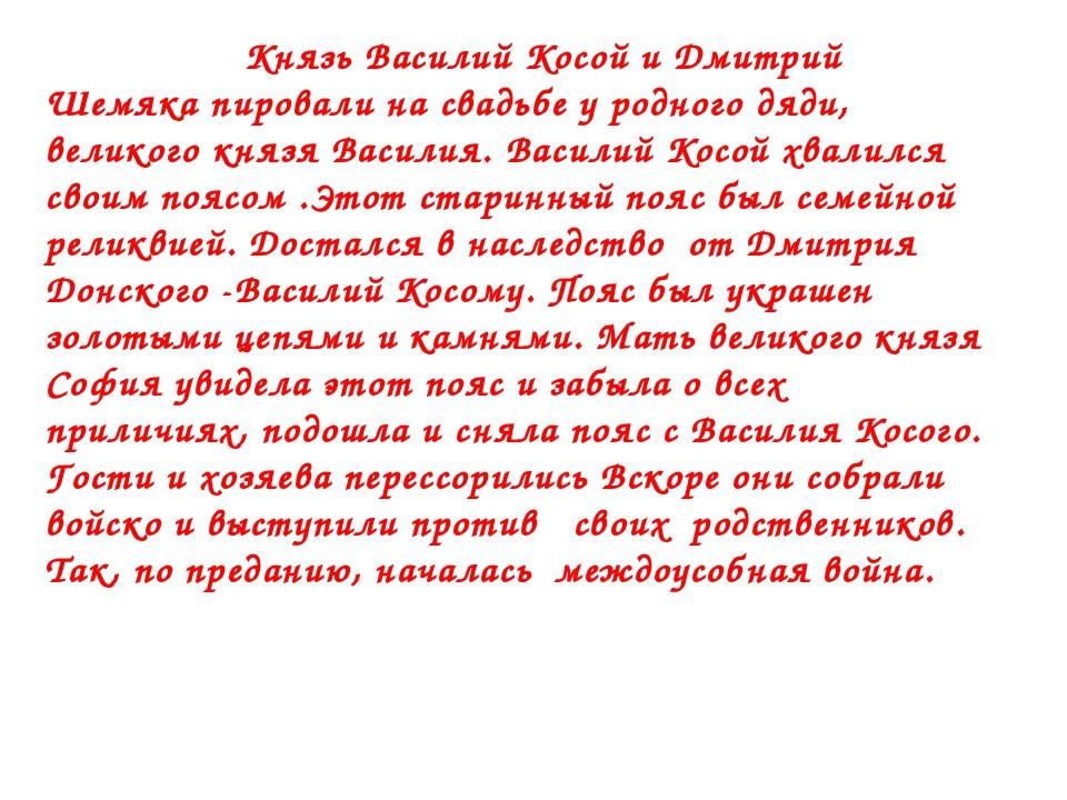 Князь Василий Косой и Дмитрий Шемяка пировали на свадьбе у родного дяди, вел...