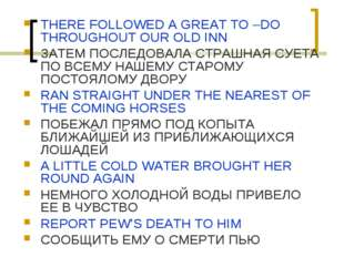 THERE FOLLOWED A GREAT TO –DO THROUGHOUT OUR OLD INN ЗАТЕМ ПОСЛЕДОВАЛА СТРАШН