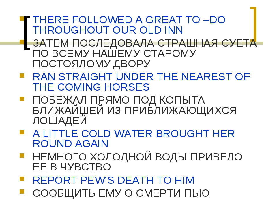 THERE FOLLOWED A GREAT TO –DO THROUGHOUT OUR OLD INN ЗАТЕМ ПОСЛЕДОВАЛА СТРАШН...