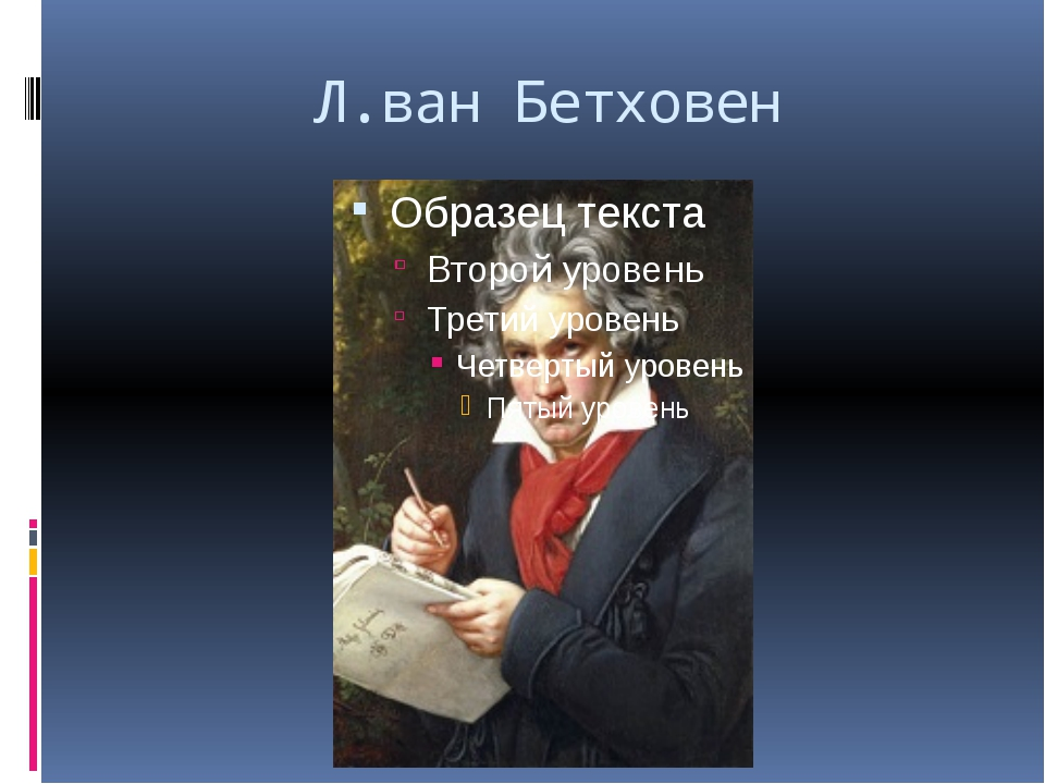 Л.ван Бетховен
