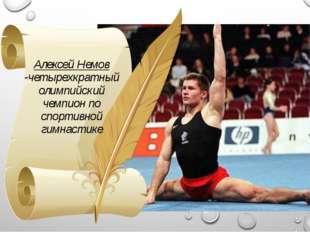Алексей Немов -четырехкратный олимпийский чемпион по спортивной гимнастике