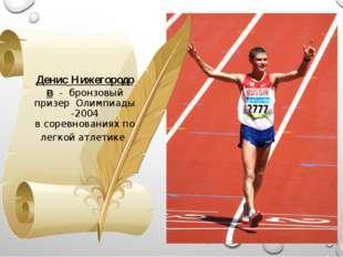 ДенисНижегородов - бронзовый призер Олимпиады -2004 всоревнованияхпо лег