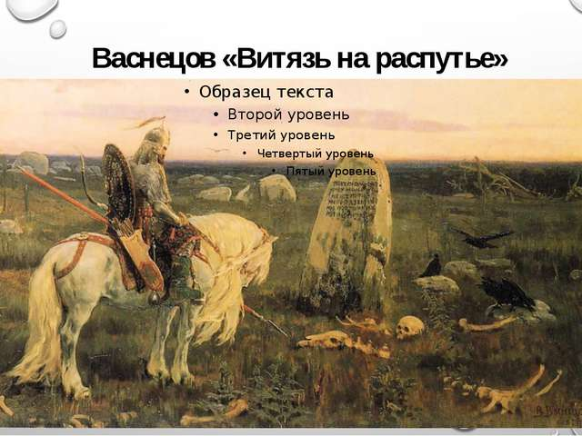 Васнецов «Витязь на распутье»