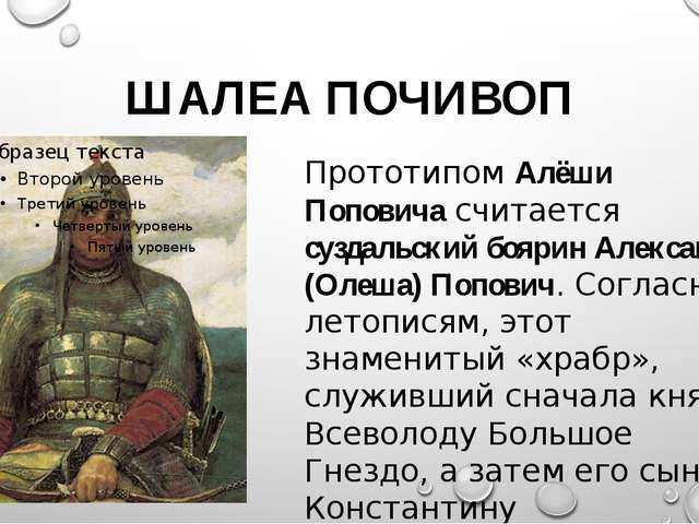 ШАЛЕА ПОЧИВОП Прототипом Алёши Поповича считается суздальский боярин Алексан...