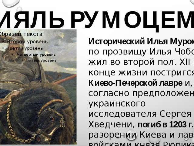 ИЯЛЬ РУМОЦЕМ Исторический Илья Муромец по прозвищу Илья Чоботок жил во второй...