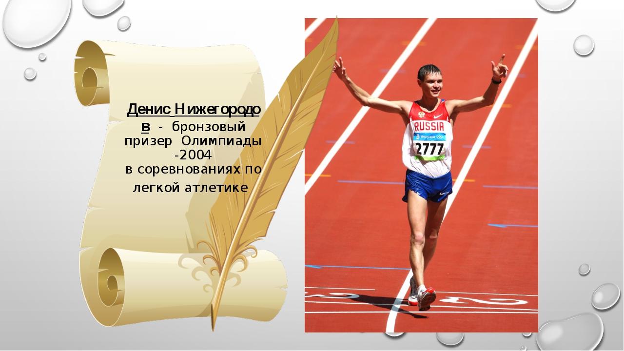 ДенисНижегородов - бронзовый призер Олимпиады -2004 всоревнованияхпо лег...