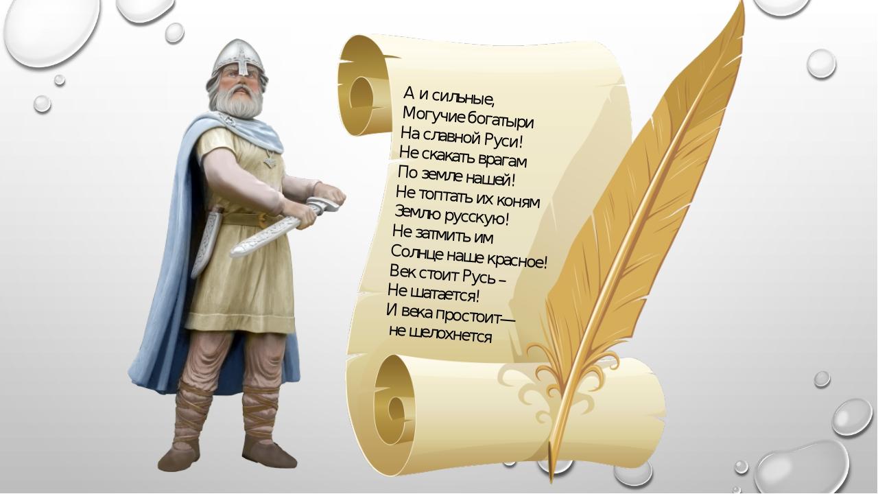 Песнь о руси и о воинах стихи