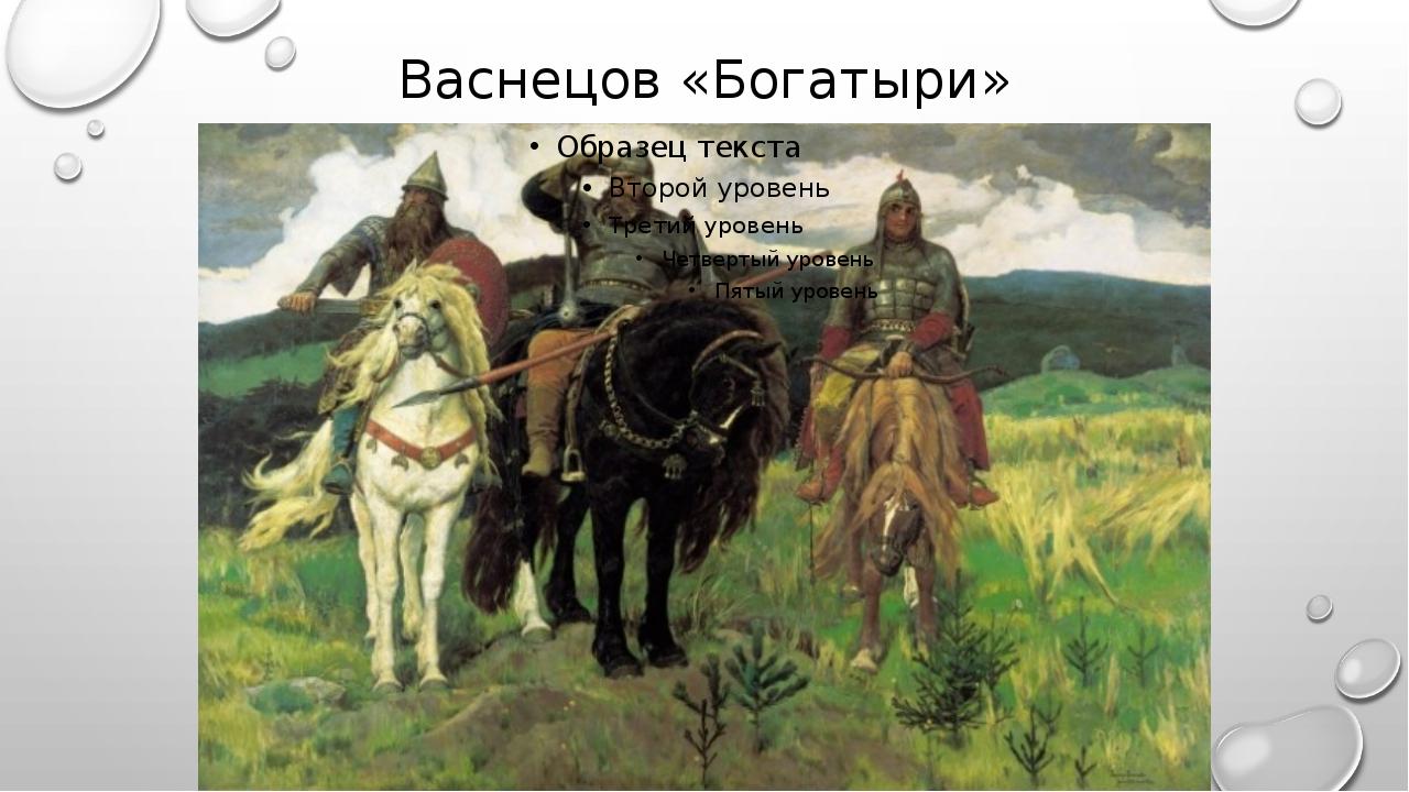 Васнецов «Богатыри»