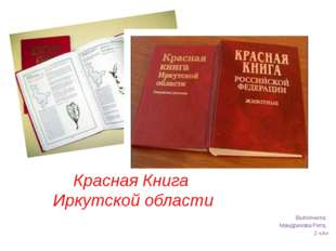 Выполнила: Мандрикова Рита, 2 «А» Красная Книга Иркутской области