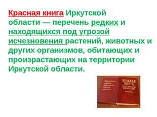 Красная книгаИркутской области—перечень редких и находящихся под угрозой и