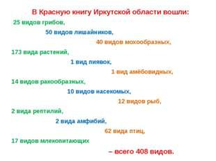 В Красную книгуИркутской областивошли: 25 видов грибов, 50 видов лишайников