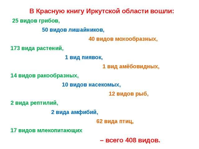 В Красную книгуИркутской областивошли: 25 видов грибов, 50 видов лишайников...