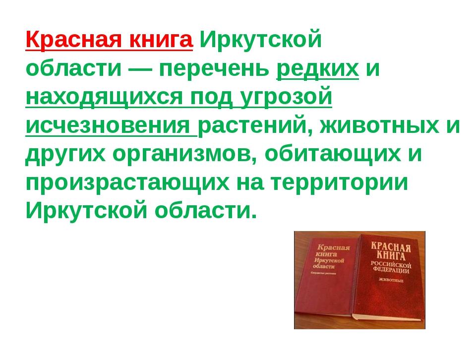 Красная книгаИркутской области—перечень редких и находящихся под угрозой и...