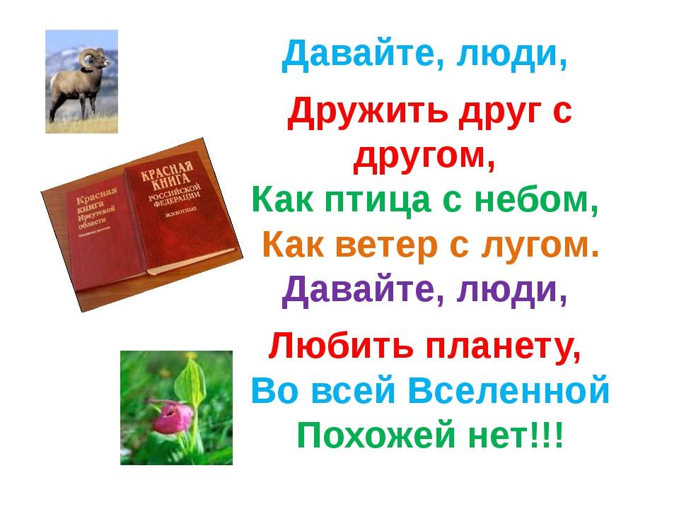 Давайте, люди, Дружить друг с другом, Как птица с небом, Как ветер с лугом....