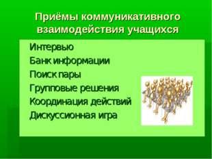 Приёмы коммуникативного взаимодействия учащихся Интервью Банк информации Поис