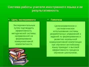 Система работы учителя иностранного языка и ее результативность Цель эксперим