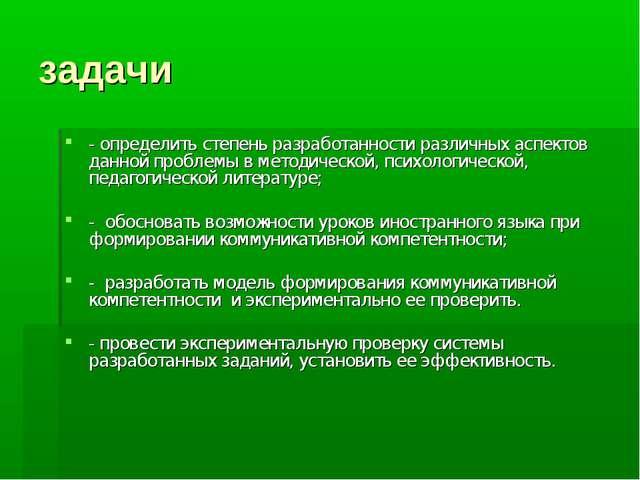 задачи - определить степень разработанности различных аспектов данной проблем...