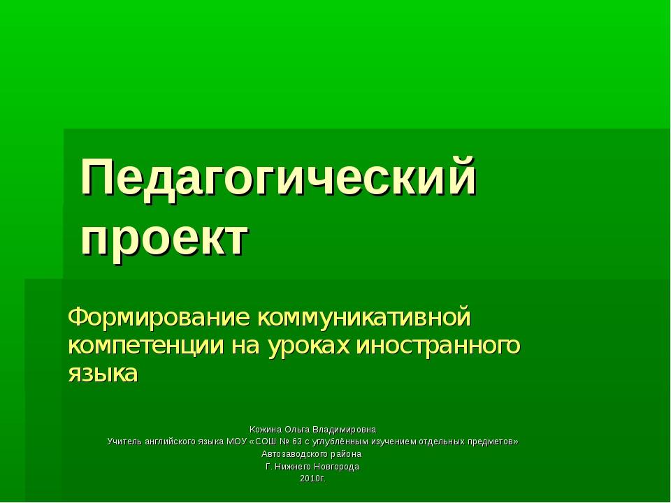 Педагогический проект Формирование коммуникативной компетенции на уроках инос...
