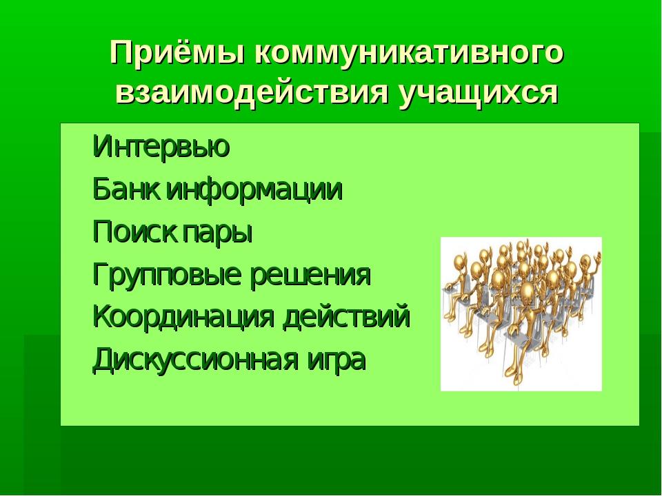 Приёмы коммуникативного взаимодействия учащихся Интервью Банк информации Поис...