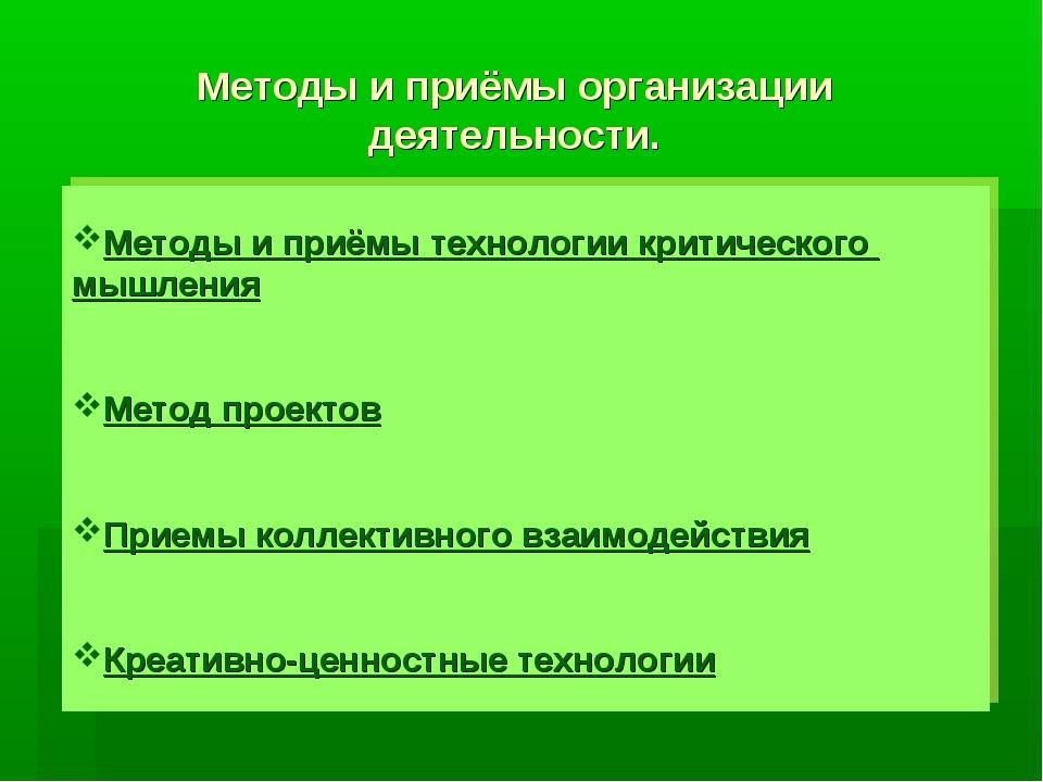Методы и приёмы организации деятельности. Методы и приёмы технологии критичес...