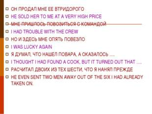 ОН ПРОДАЛ МНЕ ЕЕ ВТРИДОРОГО HE SOLD HER TO ME AT A VERY HIGH PRICE МНЕ ПРИШЛО