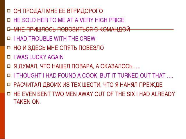 ОН ПРОДАЛ МНЕ ЕЕ ВТРИДОРОГО HE SOLD HER TO ME AT A VERY HIGH PRICE МНЕ ПРИШЛО...
