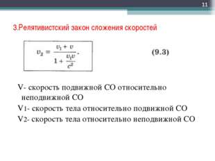 3.Релятивистский закон сложения скоростей V- скорость подвижной СО относитель