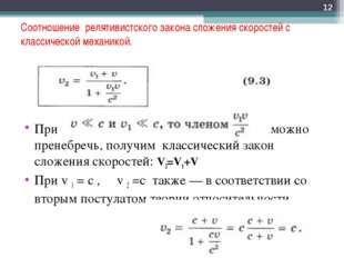 Соотношение релятивистского закона сложения скоростей с классической механико